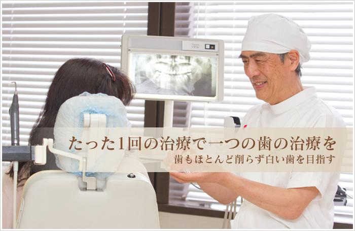金属を歯に詰める古い治療方法を脱却し、見た目も使用感も自分の歯と変わらない最新治療法でハイレベルな治療を行います。
